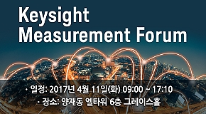 Keysight Measurement Forum 2017 안내!